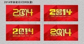 2014马年字体设计