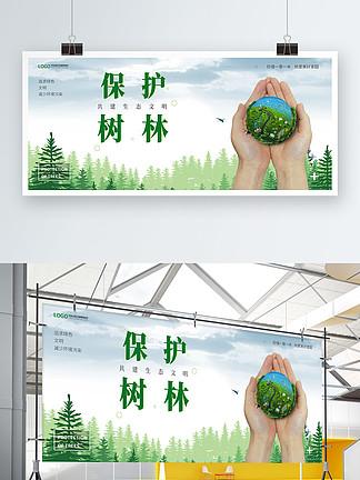绿化标语展板图片