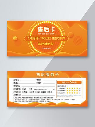 <i>淘</i><i>宝</i>售后服务保障<i>卡</i>图片