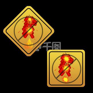 禁止图解烟花爆竹模板下载设计素材免费下载_步教程燃放一一魔方4步图片