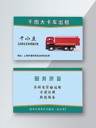 货车物流运输卡片图片
