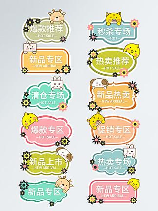 卡通动物边框标签图片
