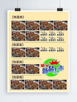 美食价格图片
