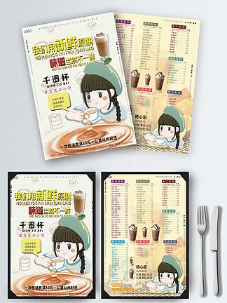 冷饮菜单图片