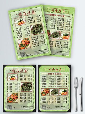 餐馆菜单图片