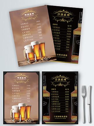 酒吧菜单图片