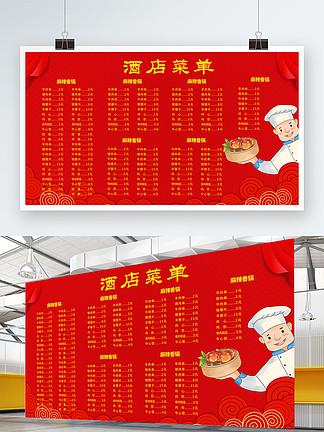 饭店菜单展板图片