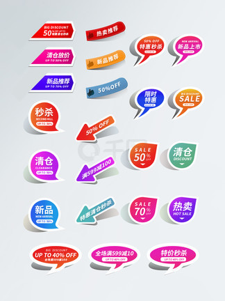 <i>淘</i><i>宝</i>镇<i>店</i>之<i>宝</i>图<i>标</i><i>素</i><i>材</i>图片