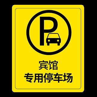 宾馆停车场指示牌图片
