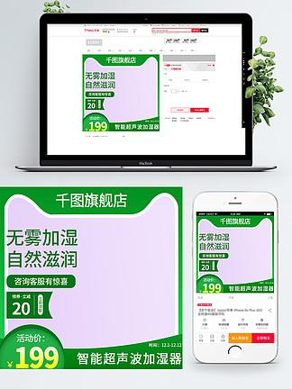 清新<i>淘</i><i>寶</i>主圖綠色