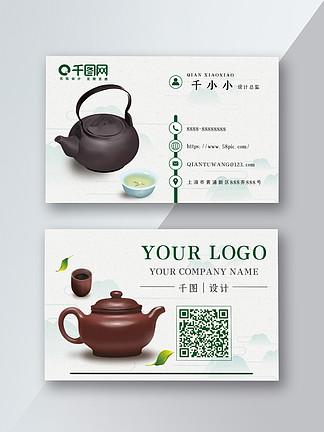 茶葉<i>名</i><i><i>片</i></i><i>設</i><i>計</i><i>圖</i><i><i>片</i></i>