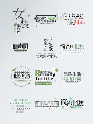 <i>淘</i><i><i>宝</i></i><i><i>宝</i></i><i>贝</i><i>描</i><i>述</i>海报排版psd文字分层素材