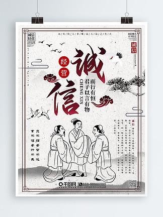 诚信经营企业文化画册海报PSD源文件模板