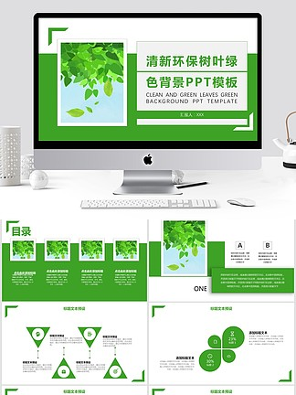 清新環保樹葉綠色背景<i>ppt</i><i>圖</i><i>片</i><i>素</i><i>材</i>