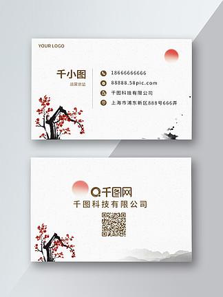 中國風<i>名</i><i><i>片</i></i><i>設</i><i>計</i><i>圖</i><i><i>片</i></i>