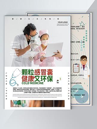 药品宣传单页图片