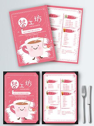 奶茶价格单展板图片