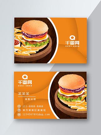 汉堡名片餐厅奶茶小吃特色店卡片薯条图片