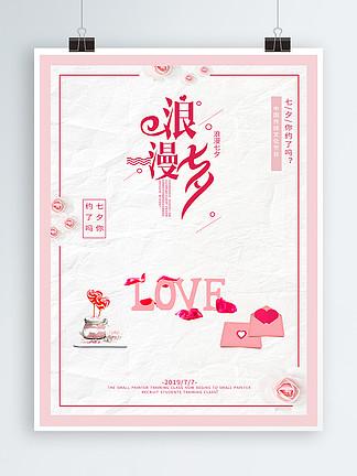浪漫<i>七</i><i>夕</i><i>图</i><i>片</i>