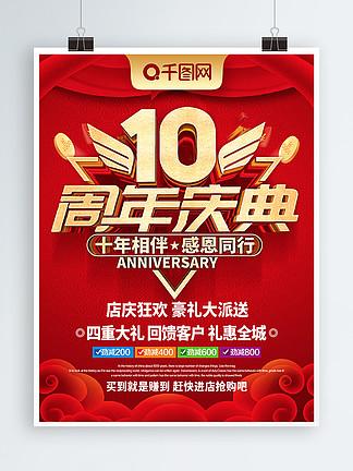 10周年庆<i>图</i><i>片</i>