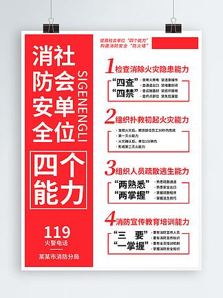 社会单位消防安全四个能力