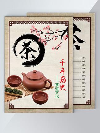 茶道茶文化梅花