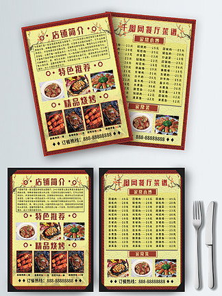 后街小厨菜单设计模板psd下载