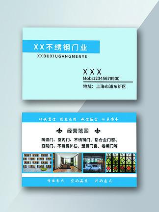 不锈钢门业名片模板名片CDR源文件下载