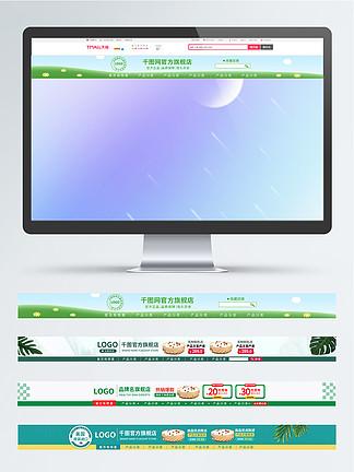 <i>淘</i><i>宝</i><i>店</i><i>招</i>宣传海报展板