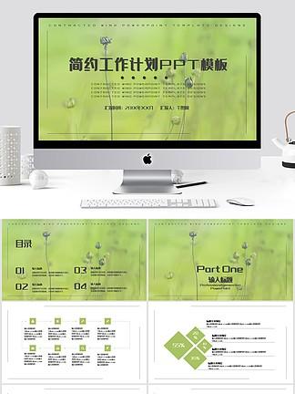 淡雅植物<i>ppt</i><i>背</i><i>景</i><i>图</i>