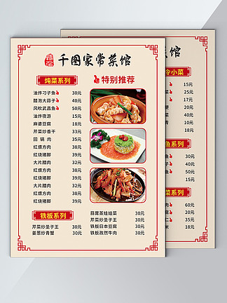 <i>高</i><i>清</i>菜单背景<i>图</i><i>片</i><i>高</i><i>清</i>cdr下载