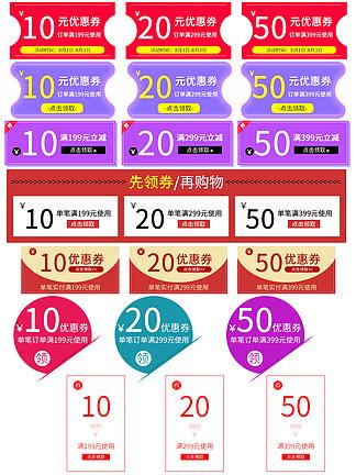 <i>淘</i><i>寶</i><i>店</i><i>鋪</i><i>優</i><i>惠</i><i>券</i>免費模板psd素材