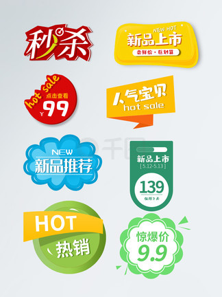 <i>淘</i><i>宝</i><i>促</i><i>销</i><i>活</i><i>动</i>标签psd素材大全
