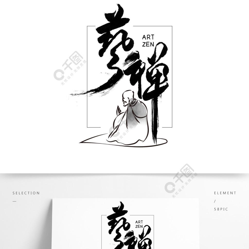 禅艺字体毛笔v字体观看艺术字免费下载_psd精选设计图图片