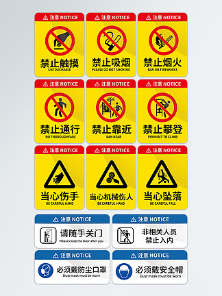 工厂企安全标识牌图片