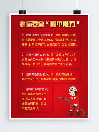 消防安全四个能力图片