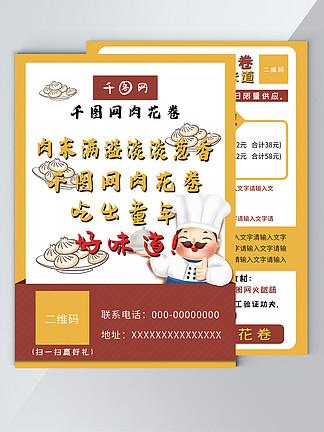 快餐小吃美食A5双面宣传单页传单