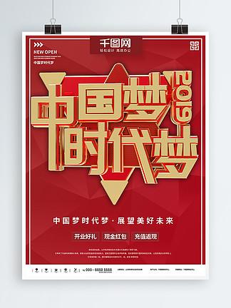 中国梦志愿服务精神图片
