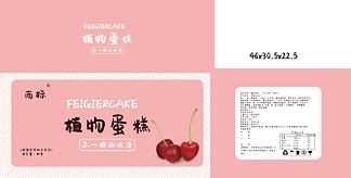 凉果零食食品不干胶食品包装(文件未转曲)