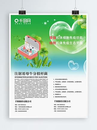 绿色药品宣传海报PSD图片