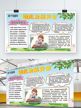 幼儿食品安全监督管理信息图片