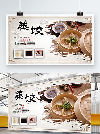 特色蒸饺展板设计