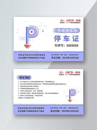 停车场停车证停车卡设计PSD源文件