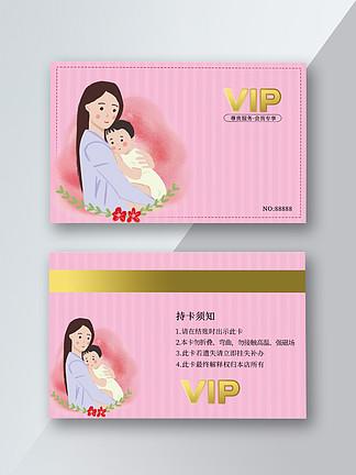 母婴用品店VIP会员卡图片