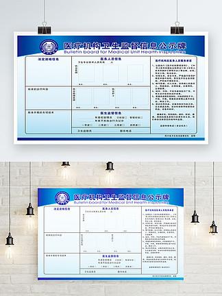 医疗机构卫生监督信息公示牌图片