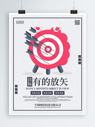 红色箭靶商务信息图矢量素材图片