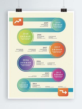 创意信息图表图片