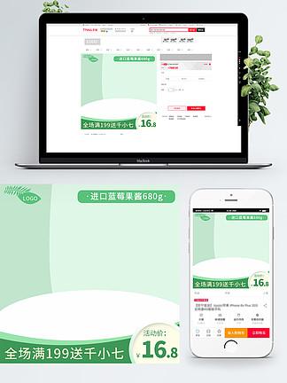 蓝莓果酱<i>淘</i><i>宝</i><i>装</i><i>修</i>主图设计图片