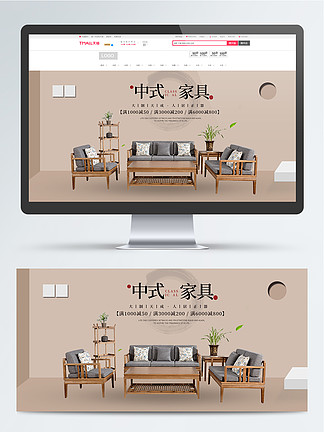 淘宝中式家具海报