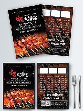 韩国烧烤大排档菜单图片